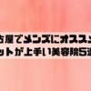 名古屋でメンズにオススメなカットが上手い美容院5選!実際に行ったお店もあり!