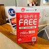 店内で無料Wi-Fi繋いでもらえるようになりました◎