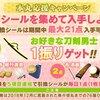 【刀剣乱舞】イベント「引換シール」