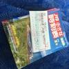 青春18きっぷで行く 伊勢神宮と四日市の旅