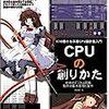 4bit CPU TD4 を作った