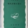 小倉朗「現代音楽を語る」(岩波新書)