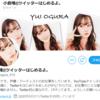 2020/05/09 小倉唯さんTwitterとYoutube個人アカウント開設について