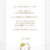 【今日のハロスイ】ミミィちゃんからお手紙もらったよ