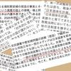 独立行政法人地域医療機能推進機構熊本総合病院のウェブサイト、他国に対する排外主義的発言を垂れ流し