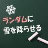 ランダムな場所から雪が降るように設定する【雪避けゲーム-3】