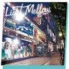 キラキラフュージョン歌謡ハイウェイの初CD化シングルB面「ブラックコーヒー」が暑い Light Mellow City~テイチク編
