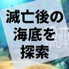 ゲーム『深世海』の感想(ネタバレなし)
