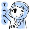 【妊娠29週検診】精密検査と糖負荷試験の結果発表