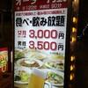 菜香厨房(富山県高岡市)
