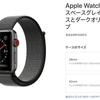 Apple Watch Series3が気になってしょうがない…〜驚きの料金体系続々〜