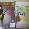 平成2年 聴きに行ったコンサート第1回、第2回