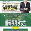 【未経験で月収110万円】集客・セールス不要の婚活講師