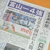 さすが地方紙、でかでかと! ─ 富山第一高校 4強 ─