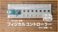 【1】Blender専用フィジカルコントローラー作りに挑戦!【練習編】電子工作/Arduino/自作キーボード/3Dプリンター/Fusion360/Eagle/PCB