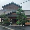【七沢温泉】都内から1時間ちょいで行ける名湯&パワースポット!七沢荘の日帰り温泉がオススメ