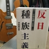 【読書】「反日種族主義 日韓危機の根源」李栄薫:著