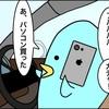 策士ピヨミ〜周到な罠〜