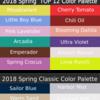 2018年春夏流行色と、カラー・オブ・ザ・イヤー