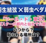羽生結弦選手と弱虫ペダルのコラボ!「ツール・ド・東北」のポスターが都内と仙台で公開!いつから?貼られる場所は?