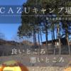 『cazuキャンプ場』予約は?ソロキャンプは?直火OK?【薪使い放題のソロキャンプ】レポート
