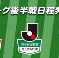 Jリーグ後半戦スケジュール発表