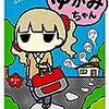 おすすめ毒親コミックエッセイ3選