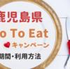 ◆鹿児島県内11商工会議所:イート食事券、10月15日から発売へ!◆