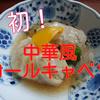 ロールキャベツの中華風って食べたことないと思って作ってみたら美味しい!【レシピ】