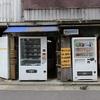秋葉原で「恐怖の自販機」の怪文の白箱を購入!その中身とは