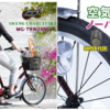 三輪自転車が今大人気★♪