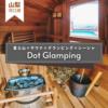 【山梨】富士山×サウナ×グランピング×シーシャを楽しめる!Dot Glamping(ドットグランピング)で贅沢チルタイム