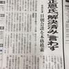 今朝の東京新聞