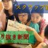 【スクラップ新聞】夏休み自由研究は小学生新聞切り抜きで新聞作り