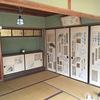 東海道12日目 関宿〜甲西