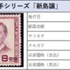 【切手買取】文化人切手シリーズ vol.7 新島襄