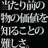 ブラタモリ「関門海峡」特集で知った。「当たり前の物」を作り上げることの難しさ。