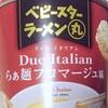 ベビースターラーメン丸「Due Italian らぁ麺フロマージュ味」の巻