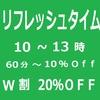 松山市の取り組み 12/3 (日) 初めて割引