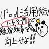 【iPad活用術】Apple Pencilと相性抜群!ノートアプリGood Notesの使い方