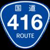 No.109 国道416号