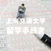 上海交通大学での留学手続きまとめ