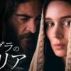 映画『マグダラのマリア』
