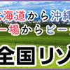 日本全国を旅するのが夢。リゾートバイト派遣29年目、48歳の男性の話