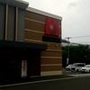 5月12日 盛大に勘違い マルハン厚木店に夜から下見に行ってきました。