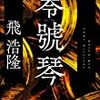 書籍購入ログ『零號琴』『ハロー・ワールド』『ゲノム編集からはじまる新世界』2018/12/05