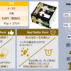 北海道産の大粒大豆が神食感!【納豆図解】『雪誉』