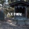 日本100名城巡り:東京都八王子市にあるNo.22「八王子城」に行ってみました!