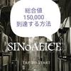 SINoALICE-シノアリス-で総合値150,000到達する方法【11日かかりました】
