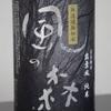 ≪157≫風の森 露葉風80 29BY